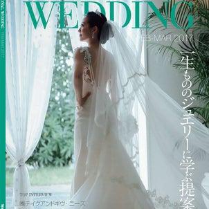 The PROFESSIONAL WEDDINGでTamaWeddingBoxが紹介されました。の画像