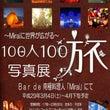 巡る100旅写真展〜…