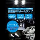 30アルファード ヴェルファイア LED車専用設計☆の記事より