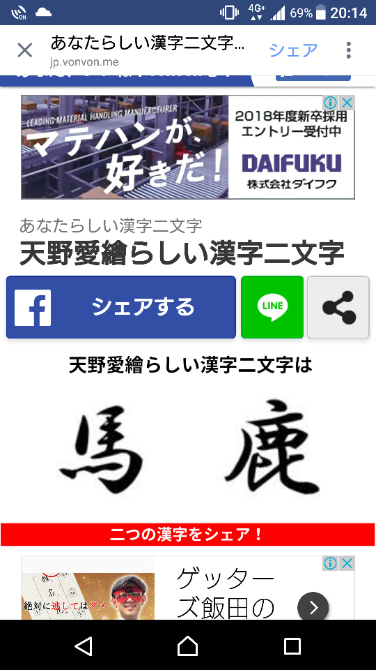 漢字 はまぐり