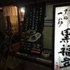 黒福多 くろぶた #黒カツ / 鹿児島天文館の画像