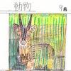 【たくみ大図鑑135】277 リードバック、278 クチベニマイマイの画像