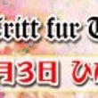 3.4(土) 【トリ…