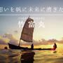 想いを帆に未来に漕ぎ…