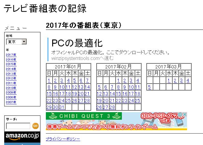 番組 表 東京 テレビ