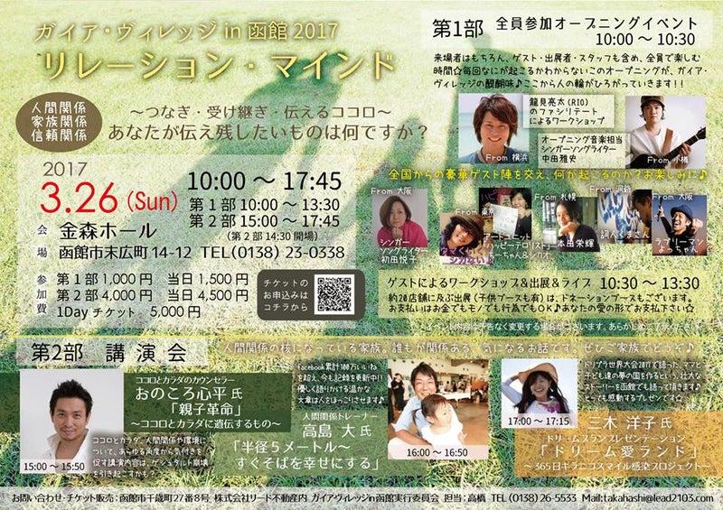 「ガイア・ビレッジ in 函館2017」