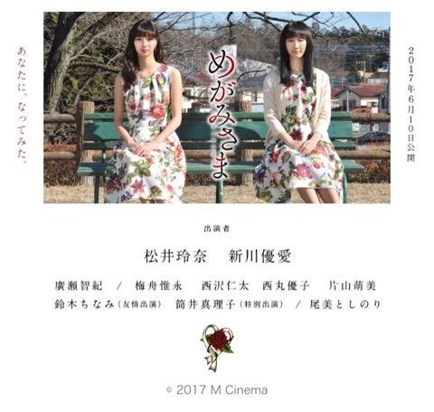 映画『めがみさま』6月公開 | 西...