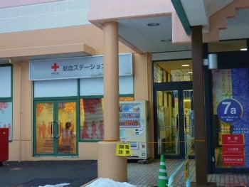 献血ステーション外