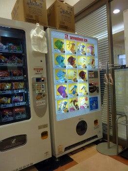 献血ステーション専用コイン自動販売機