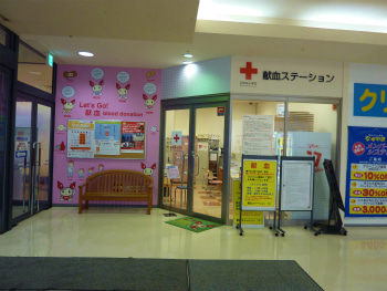献血ステーション入口