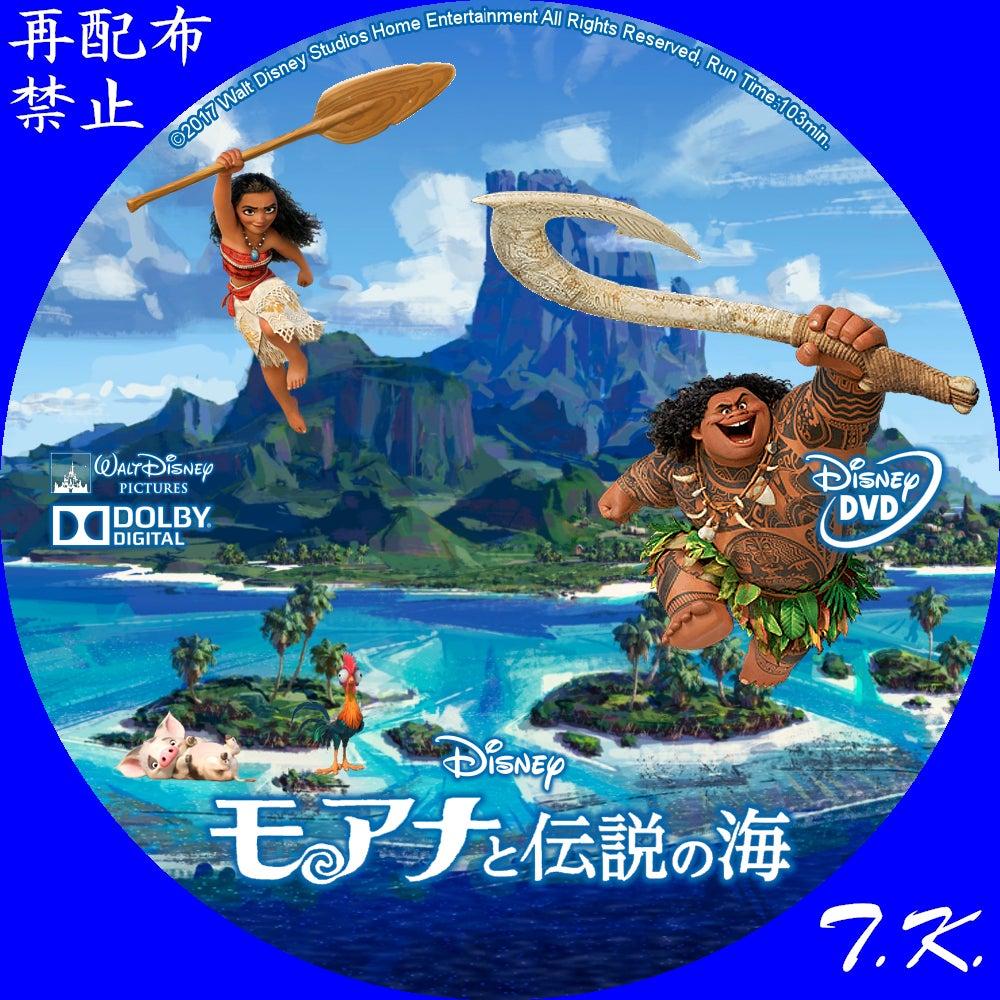 [ベストセレクション] モアナと伝説の海 レーベル