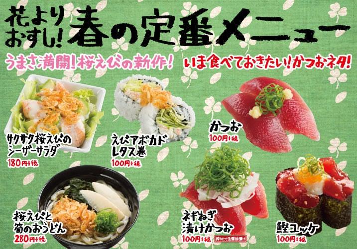 圖片來源: akindo-sushiro.co.jp