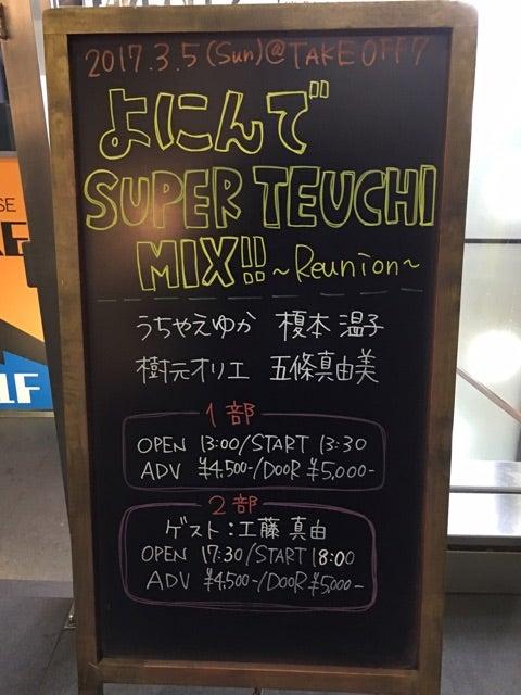 よにんでSUPER☆TEUCHI☆LIVE