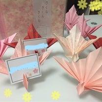 【DIY】席札、祝い鶴の記事に添付されている画像