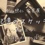 記憶のスケッチ〜其の…