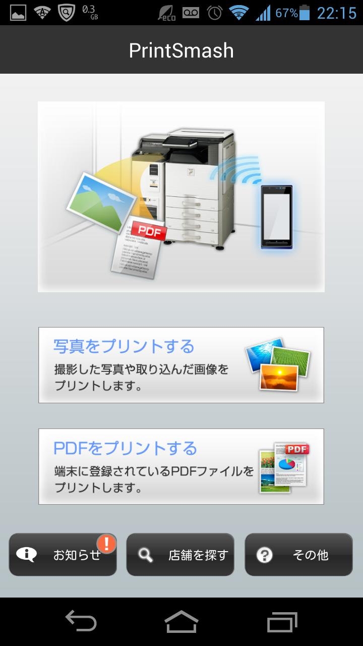 pdf コンビニ印刷 4枚