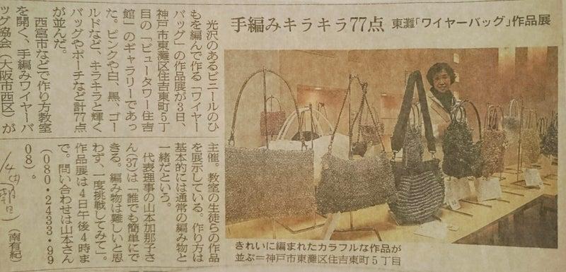 手編みワイヤーバッグ協会
