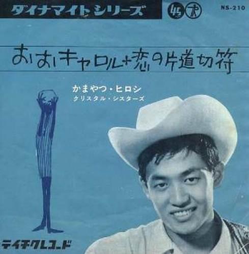 追悼:かまやつひろしさんエピソード・伝説集 | DJ KOJIのポイズン・トーク