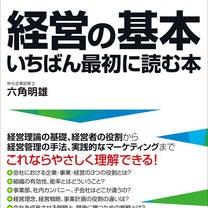 1月25日(金)開催「経営入門セミナー」のお知らせの記事に添付されている画像