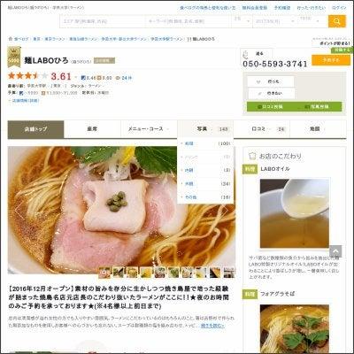 麺LABOひろ (麺ラボひろ) - 学芸大学/ラーメン [食べログ]