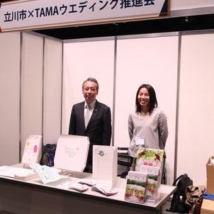 TOKYO縁結日2017で立川市プレミアム婚姻届とTama Wedding BoxのPRを実施!の画像