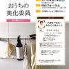 おうちの美化委員 東京講座(残席あり)の画像