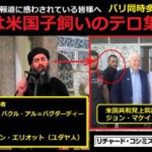 ISの黒幕であるジョ…