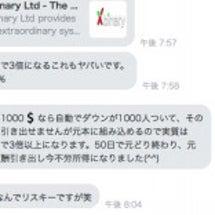 X-Binaryなる…