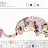 【たくみ大図鑑136】279 ハイイロクスクス、280 アキノノゲシの画像