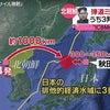 北朝鮮が4発ミサイル発射!3発は日本のEEZ内に着水。慣れるな日本の画像