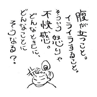 怒りの奥に大事なモンがある -価値観を知る-の記事に添付されている画像