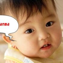 生後六ヶ月で「ママ~」と呼ぶ赤ちゃんの記事に添付されている画像