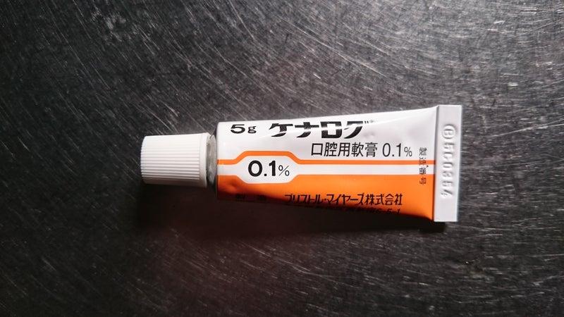 軟膏 用 ケナログ 口腔