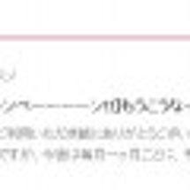 ☆彡トライコスメ☆彡…