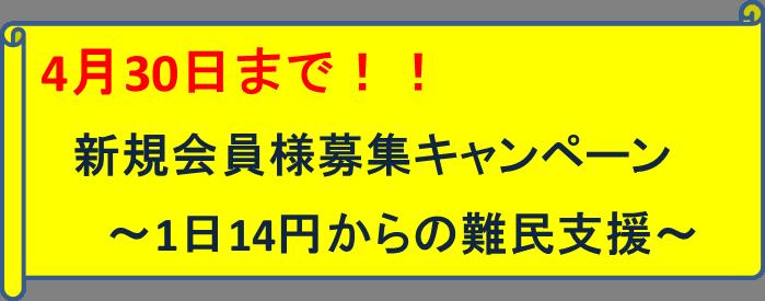 【4月30日まで】 新規会員様募集キャンペーン! 1日14円からの難民支援