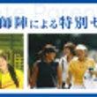 体操内村選手、テニス…