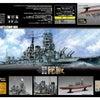 1/700 艦NX6 日本海軍戦艦 比叡 のご案内です!の画像