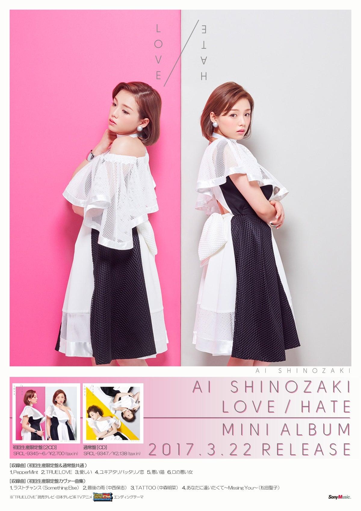 篠崎愛_ミニアルバム_LOVE/HATE
