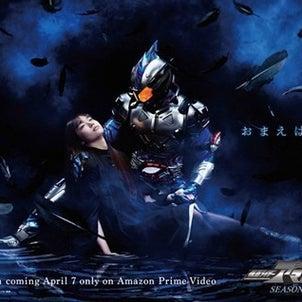 仮面ライダーアマゾンズ Season2にジュノンボーイアナザーズ前嶋曜が主演!の画像