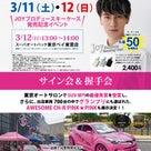 ピンクの車 日本一の在庫数☆の記事より