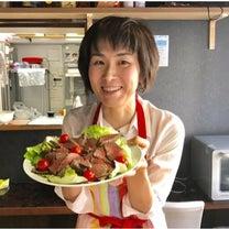 【募集中】『あなたの為だけの』出張料理レッスンの記事に添付されている画像