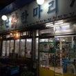 ソウル旅行記③