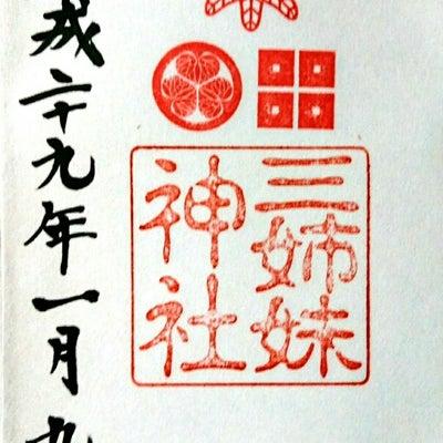 【福井】絆の宮「柴田神社」でいただけるようになった新たな【御朱印】の記事に添付されている画像