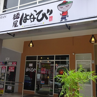 麺屋 はなび~名古屋まぜそばの記事に添付されている画像