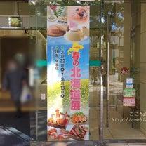 春の北海道展&うすい百貨店デパ地下の記事に添付されている画像