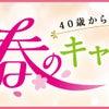 SEED春のキャッシュバックキャンペーン☆の画像