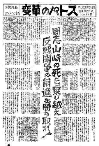 続・東京デモケド娘 60年代の学...