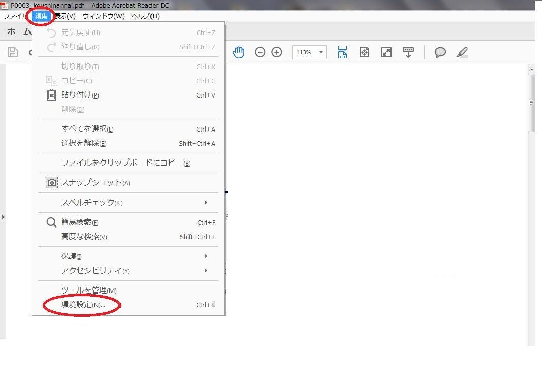 印刷するページが選択されていません pdf dc