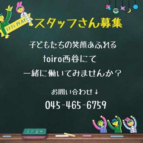 o0480048013886377153 - ☆3月9日 (木) ☆toiro西谷町
