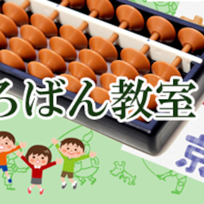 【そろばん教室】東松戸小学校前珠算教室 生徒募集中!の記事に添付されている画像